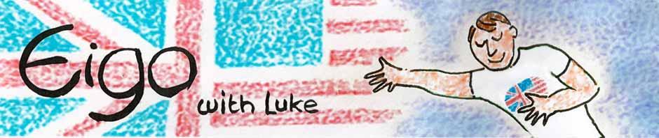 英語 with Luke
