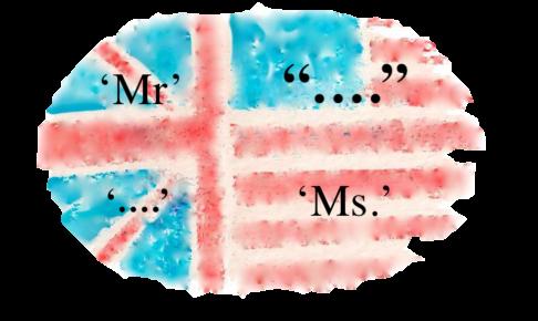 イギリスとアメリカの句読点の違い