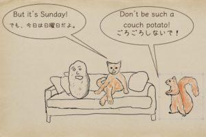 couch potatoの英語