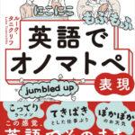 英語でオノマトペの本