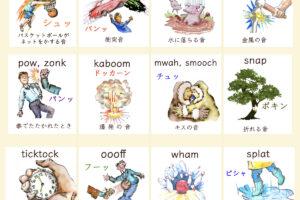 オノマトペの英語